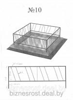 Ограда №10