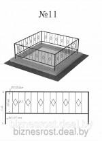 Ограда №11