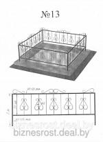 Ограда №13