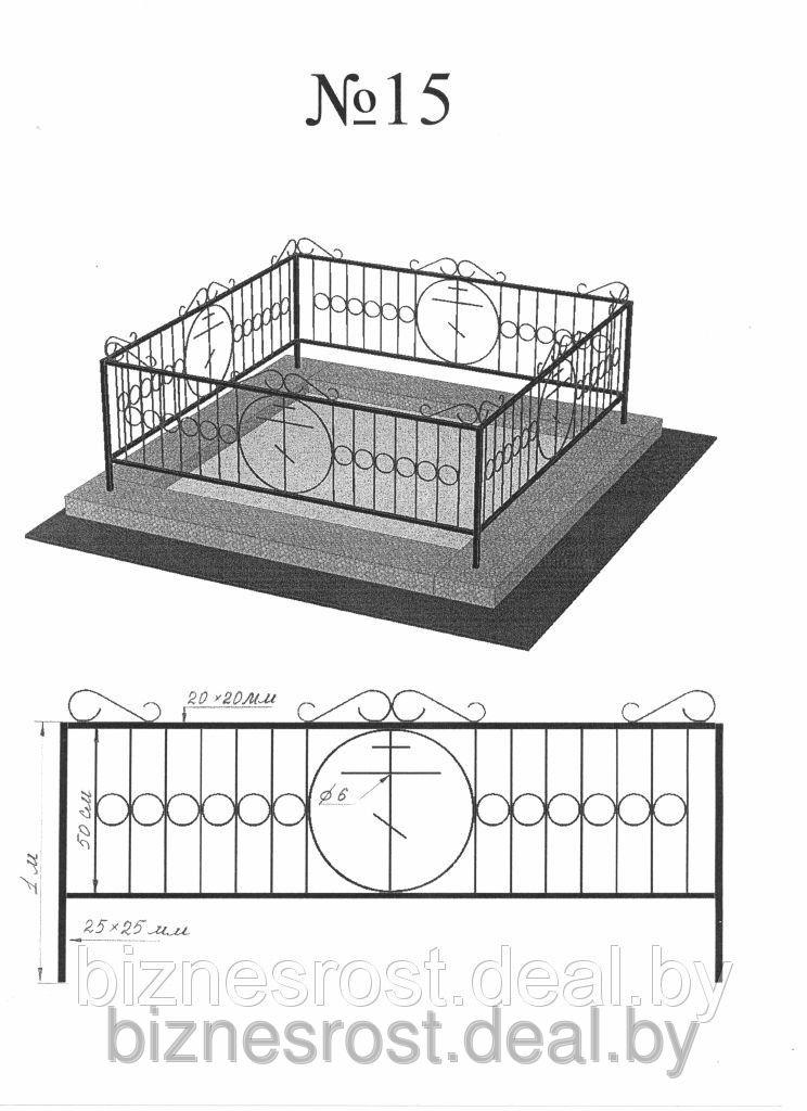 Ограда №15