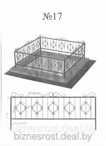 Ограда №17