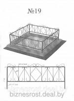 Ограда №19