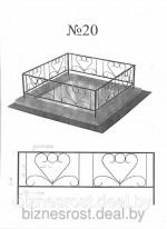 Ограда №20