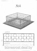 Ограда №4